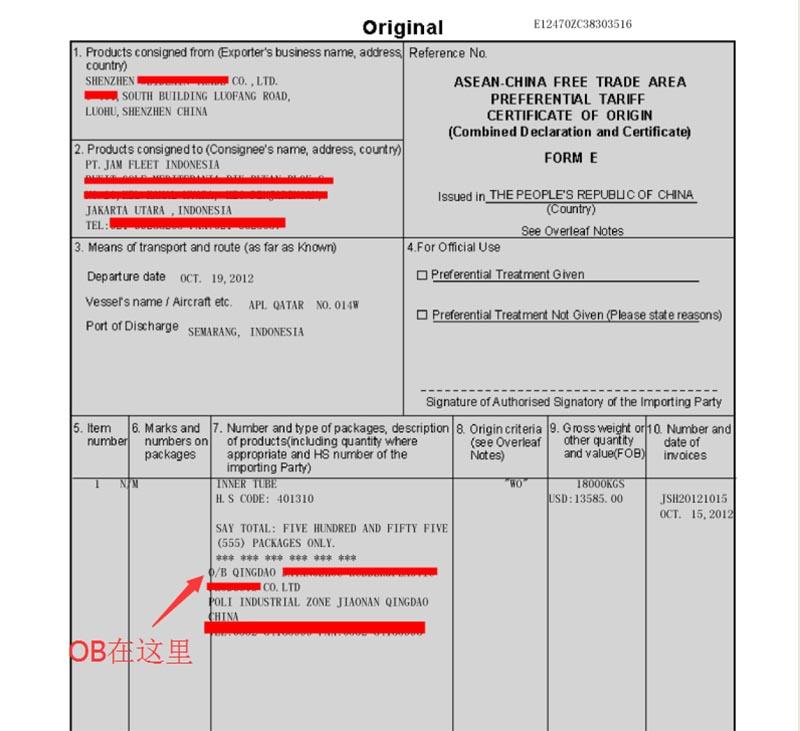 带OB的Form E产地证