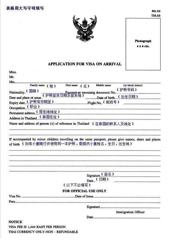 泰国落地签申请表填写