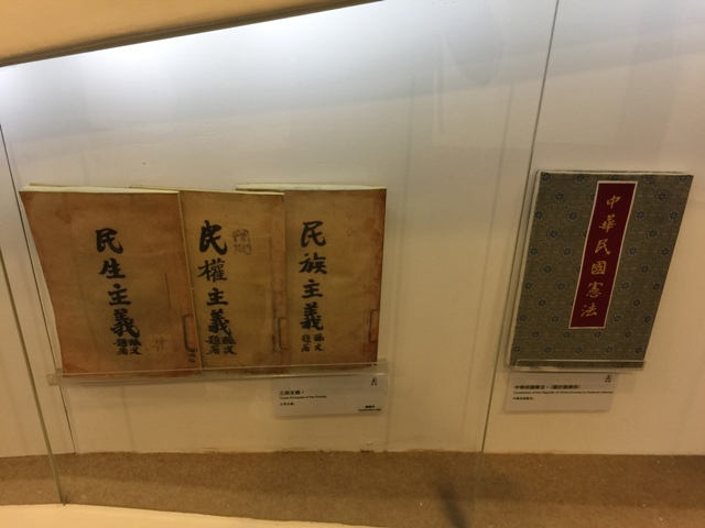 国父纪念馆介绍2