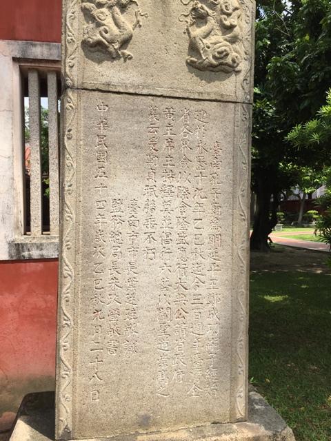 台南孔庙纪念碑