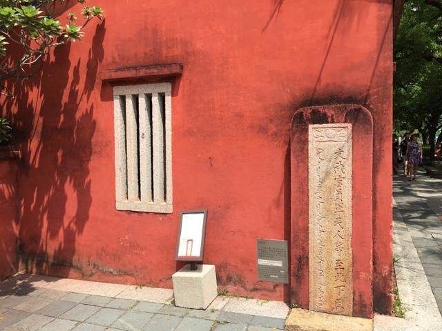 台南孔庙下马碑