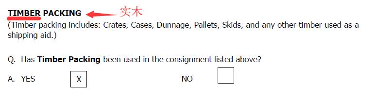 澳大利亚包装申明填写