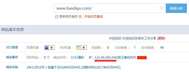 网站服务器所在地IP地址