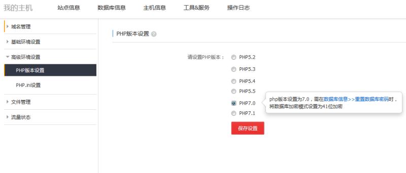 阿里云默认PHP7.0
