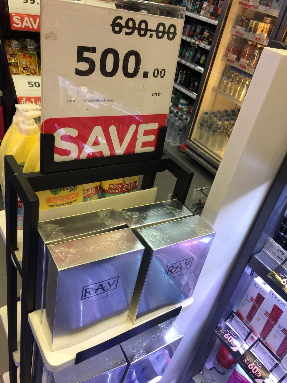 泰国RAY面膜价格