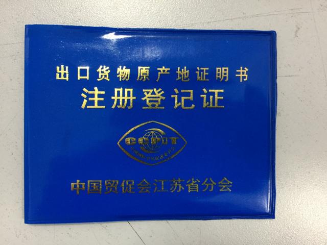 原产地证注册登记证