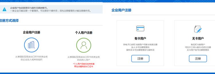 国贸单一窗口网站注册