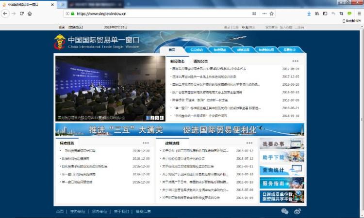 国际贸易单一窗口网站