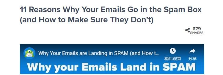 防止邮件进入垃圾箱
