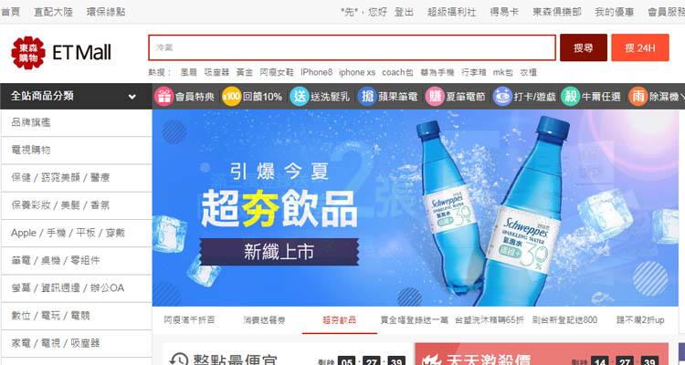 台湾购物网站
