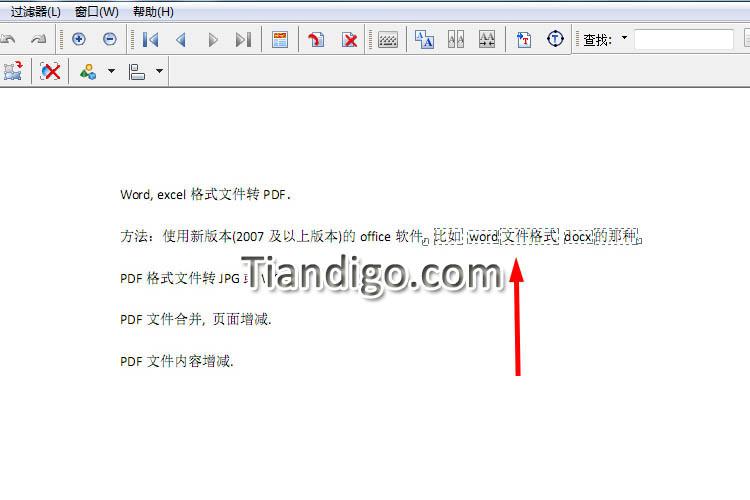 PDF删除文字