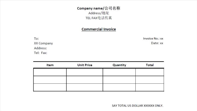 商业发票格式模板