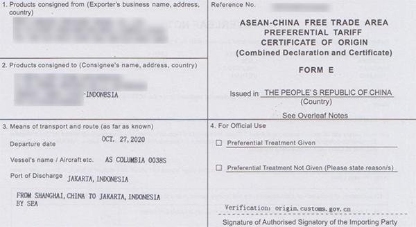 出口印尼需要什么产地证